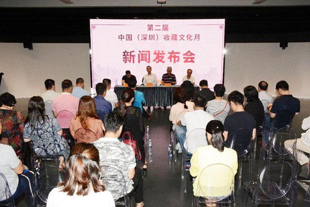 """第二�谩爸��(深圳)收藏文化月""""系列活���⒛�"""
