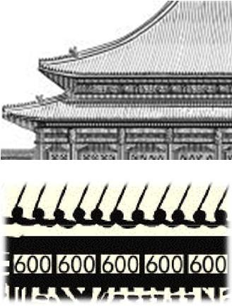 """浅议""""紫禁城建成600年纪念券""""的文化内涵"""