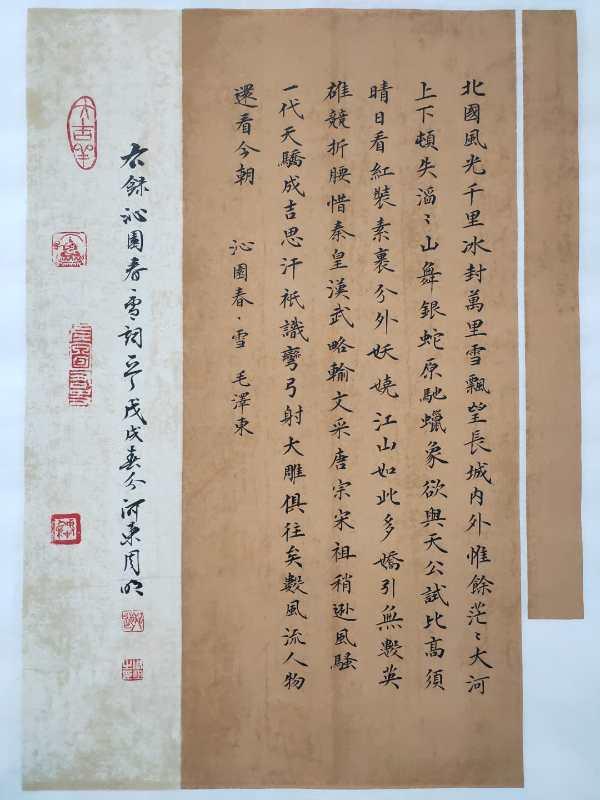 疫情无情,人间有爱!——著名书法家周明 为中国加油!